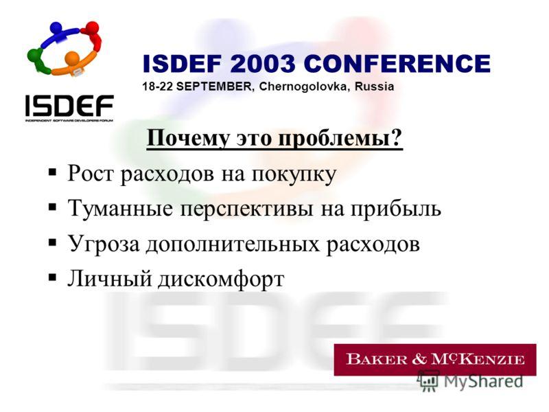 ISDEF 2003 CONFERENCE 18-22 SEPTEMBER, Chernogolovka, Russia Почему это проблемы? Рост расходов на покупку Туманные перспективы на прибыль Угроза дополнительных расходов Личный дискомфорт