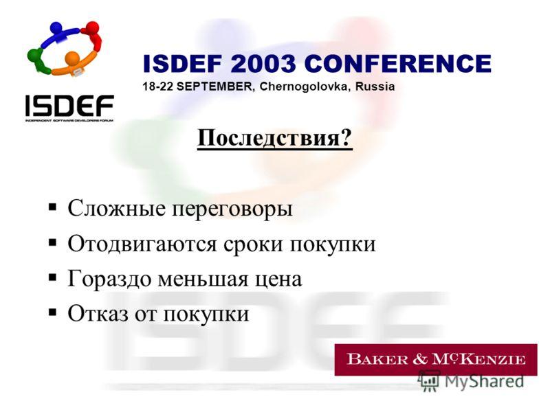 ISDEF 2003 CONFERENCE 18-22 SEPTEMBER, Chernogolovka, Russia Последствия? Сложные переговоры Отодвигаются сроки покупки Гораздо меньшая цена Отказ от покупки