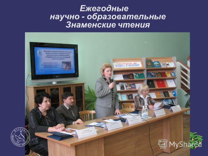 Ежегодные научно - образовательные Знаменские чтения