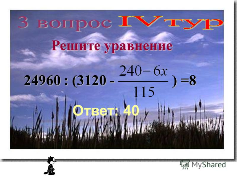 Решите уравнение 24960 : (3120 - ) =8 Ответ: 40
