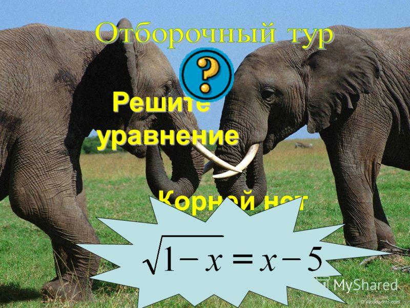 Решите уравнение Решите уравнение Корней нет