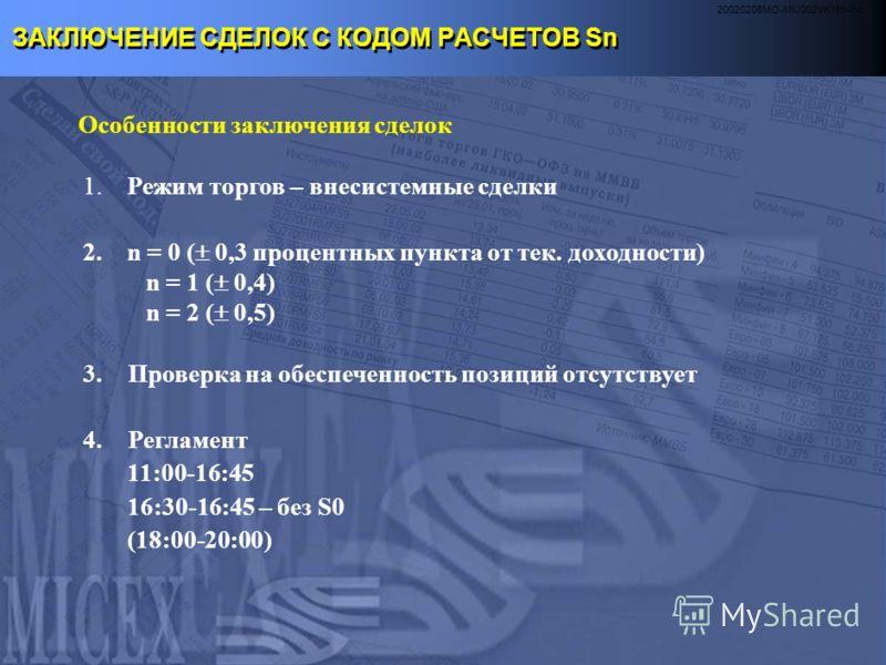 20020206MO-MIJ002VK1fm-r-c НОВЫЕ РЕЖИМЫ ТОРГОВЛИ 1. Заключение внесистемных сделок с кодом расчетов Sn, (n=0,1,2) 2. Биржевое модифицированное РЕПО с кодом расчетов Sn 3. Задание времени активации в заявках с сохранением в котировках