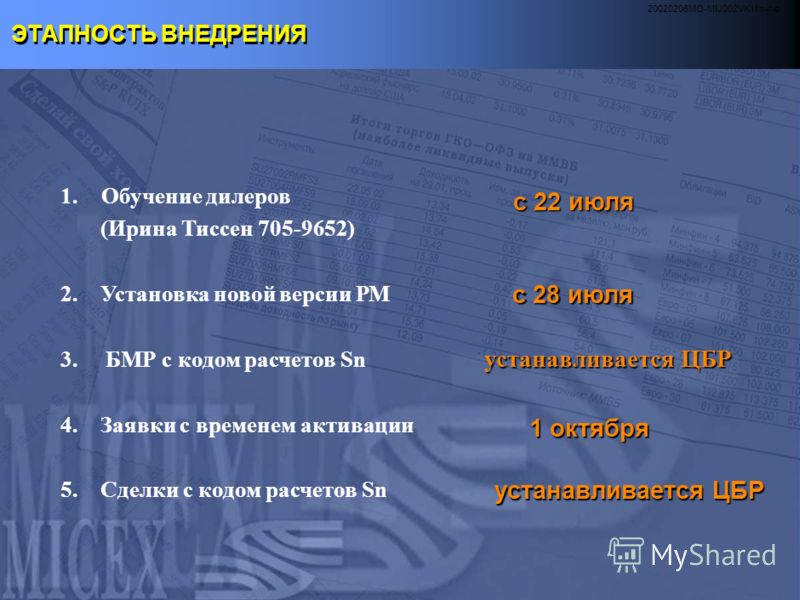 20020206MO-MIJ002VK1fm-r-c ТАРИФЫ ТОРГОВОЙ СИСТЕМЫ (ПРОЕКТ)