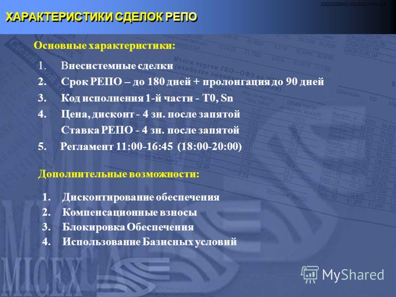 20020206MO-MIJ002VK1fm-r-c РАСЧЕТНЫЕ ФОРМУЛЫ Начальное значение дисконта, % Количество Облигаций (1 часть РЕПО), шт. Стоимость покупки, руб.