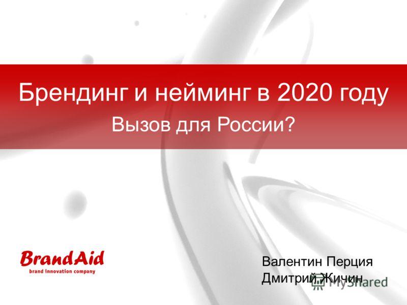 Брендинг и нейминг в 2020 году Вызов для России? Валентин Перция Дмитрий Жичин