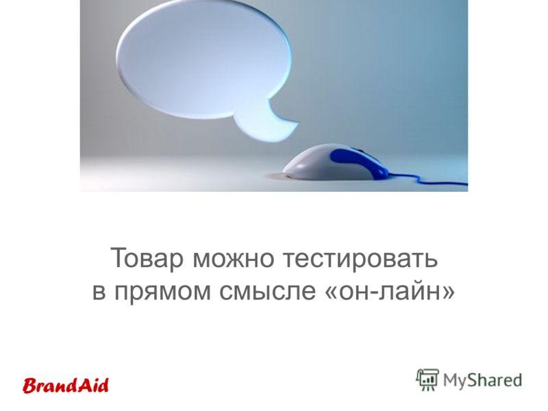 Товар можно тестировать в прямом смысле «он-лайн»