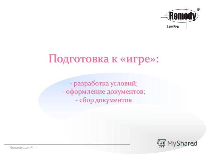 3 Подготовка к «игре»: - разработка условий; - оформление документов; - сбор документов