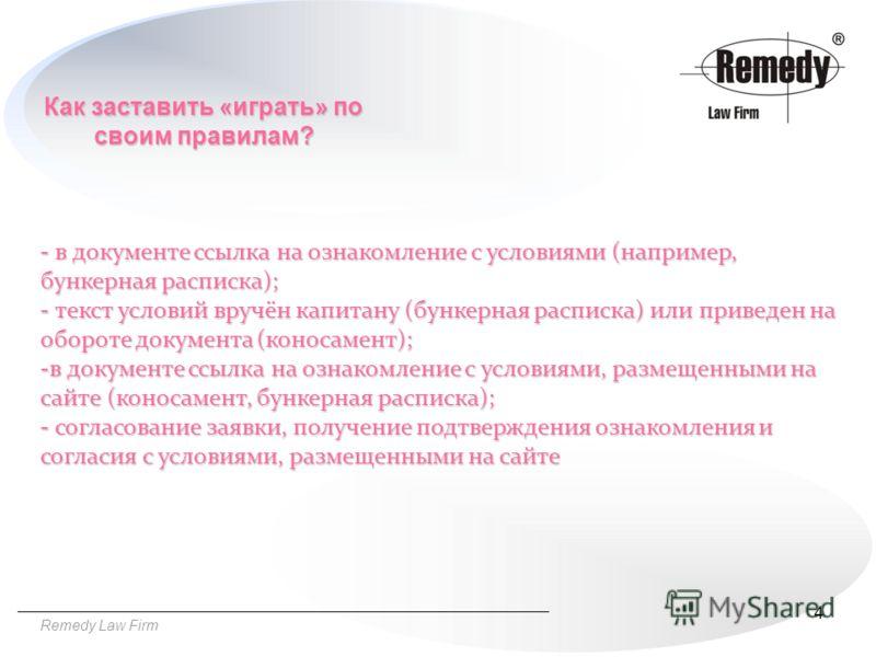 4 Remedy Law Firm - в документе ссылка на ознакомление с условиями (например, бункерная расписка); - текст условий вручён капитану (бункерная расписка) или приведен на обороте документа (коносамент); -в документе ссылка на ознакомление с условиями, р