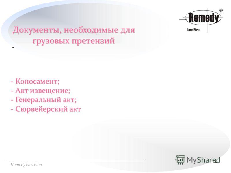 9 Remedy Law Firm Документы, необходимые для грузовых претензий - Коносамент; - Акт извещение; - Генеральный акт; - Сюрвейерский акт -