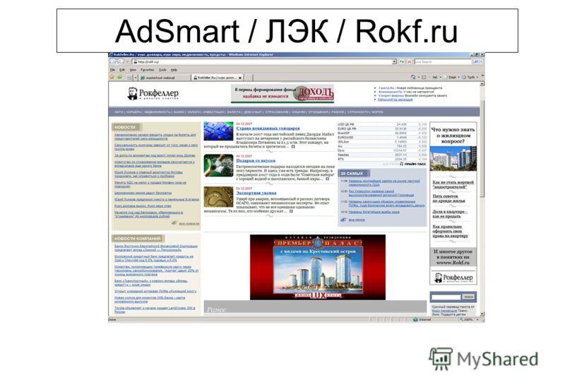 AdSmart / ЛЭК / Rokf.ru