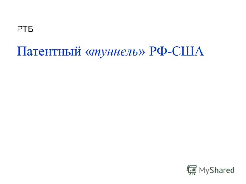 РТБ Патентный «туннель» РФ-США