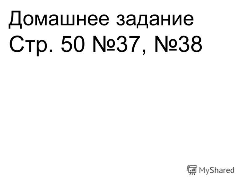 Домашнее задание Стр. 50 37, 38