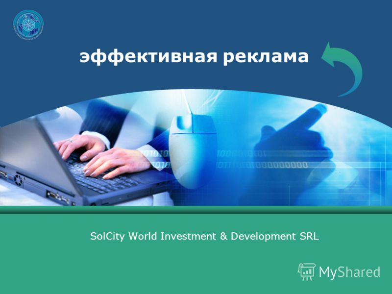 эффективная реклама SolCity World Investment & Development SRL