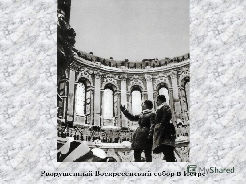 Разрушенный Воскресенский собор в Истре