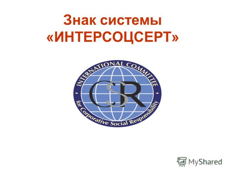 Знак системы «ИНТЕРСОЦСЕРТ»