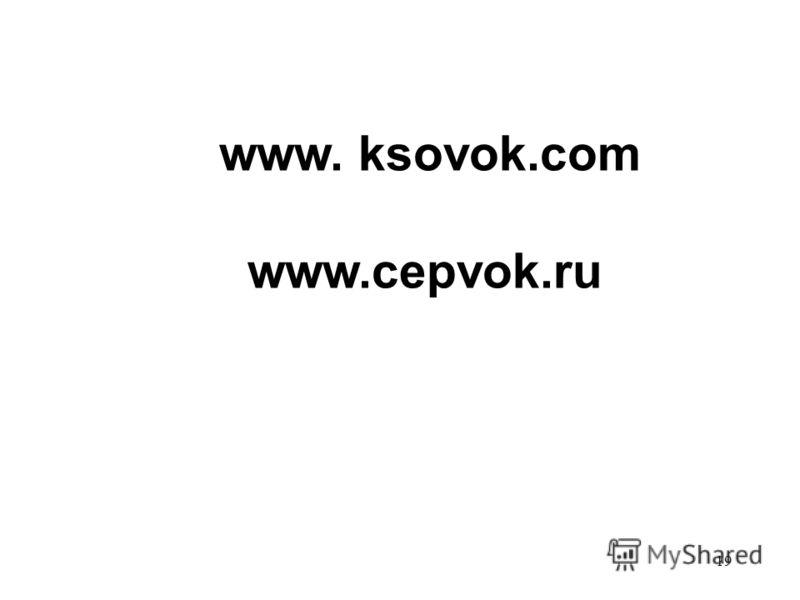 19 www. ksovok.com www.cepvok.ru