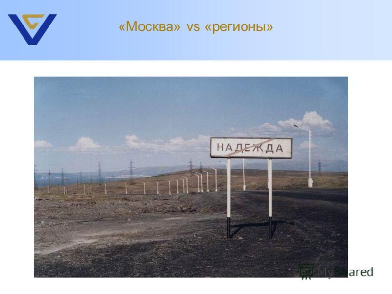 «Москва» vs «регионы»