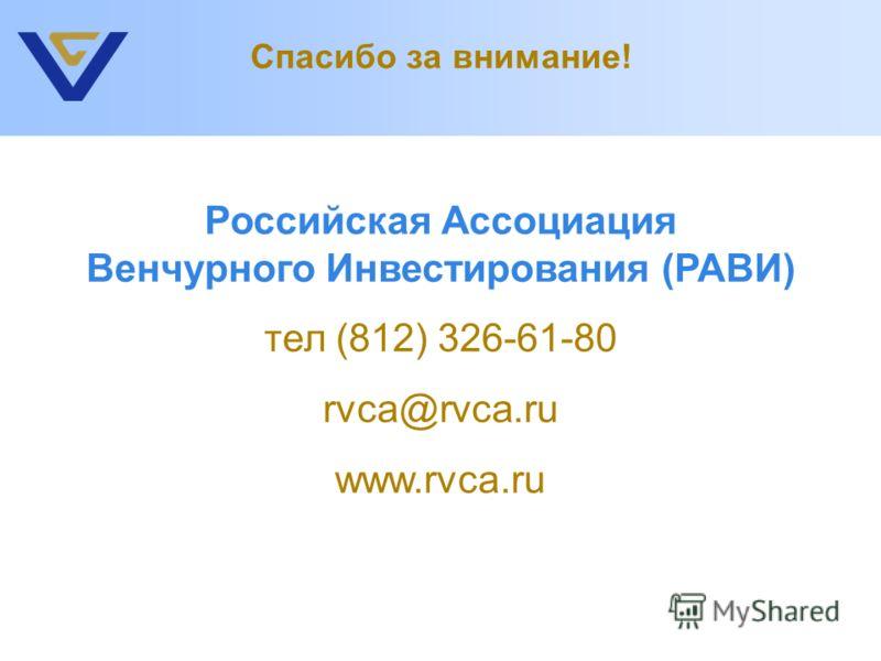 Российская Ассоциация Венчурного Инвестирования (РАВИ) тел (812) 326-61-80 rvca@rvca.ru www.rvca.ru Спасибо за внимание!