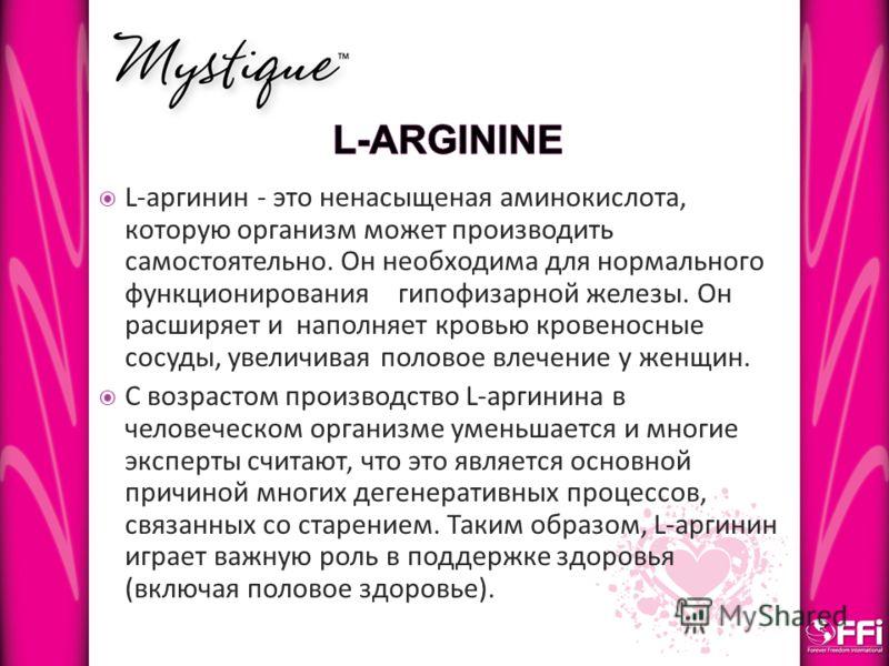L-аргинин - это ненасыщеная аминокислота, которую организм может производить самостоятельно. Он необходима для нормального функционирования гипофизарной железы. Он расширяет и наполняет кровью кровеносные сосуды, увеличивая половое влечение у женщин.