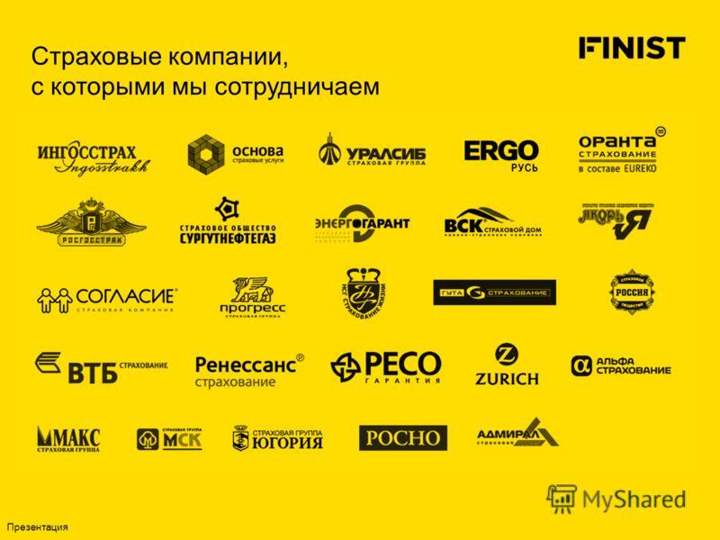 Страховые компании, с которыми мы сотрудничаем Презентация