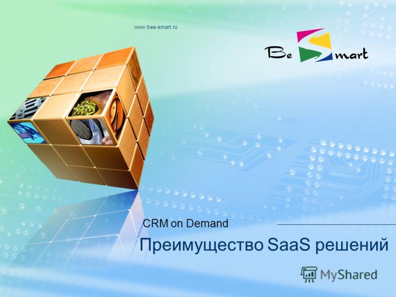 www.bee-smart.ru Преимущество SaaS решений CRM on Demand