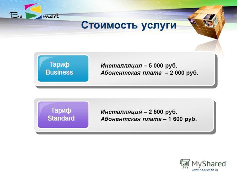 www.bee-smart.ru Стоимость услуги ТарифBusiness Инсталляция – 5 000 руб. Абонентская плата – 2 000 руб. Инсталляция – 2 500 руб. Абонентская плата – 1 600 руб. ТарифStandard