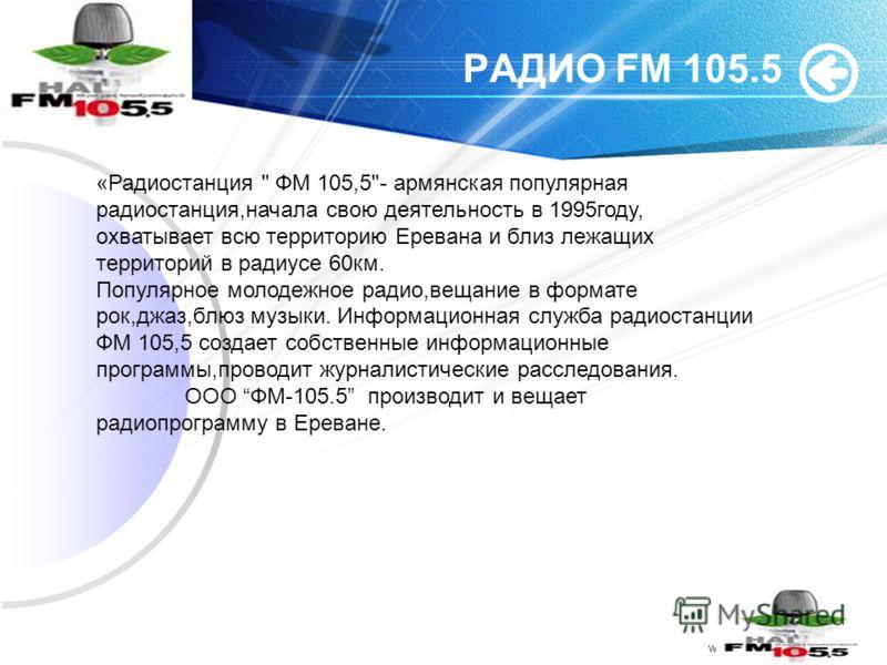 www.themegallery.com РАДИО FM 105.5 «Радиостанция