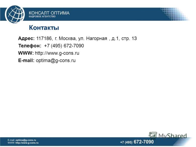 Контакты Адрес: 117186, г. Москва, ул. Нагорная, д.1, стр. 13 Телефон: +7 (495) 672-7090 WWW: http://www.g-cons.ru E-mail: optima@g-cons.ru