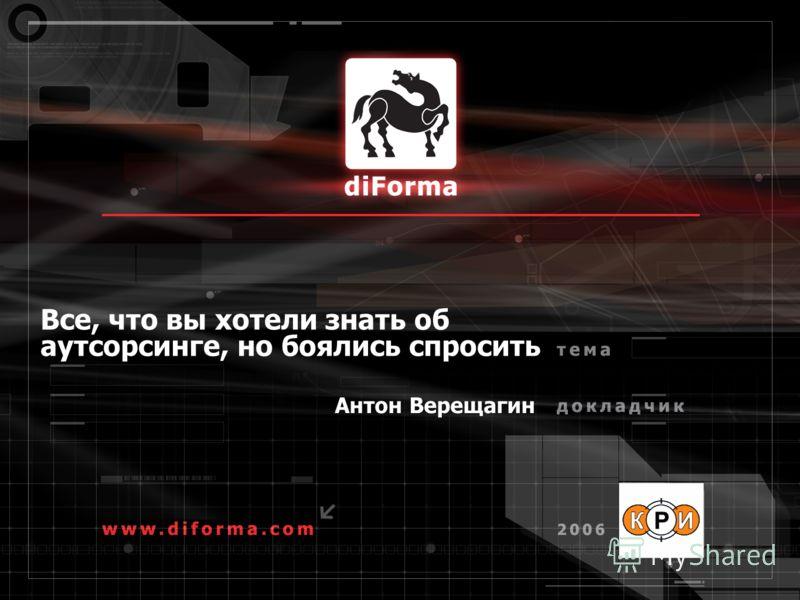 Все, что вы хотели знать об аутсорсинге, но боялись спросить Антон Верещагин