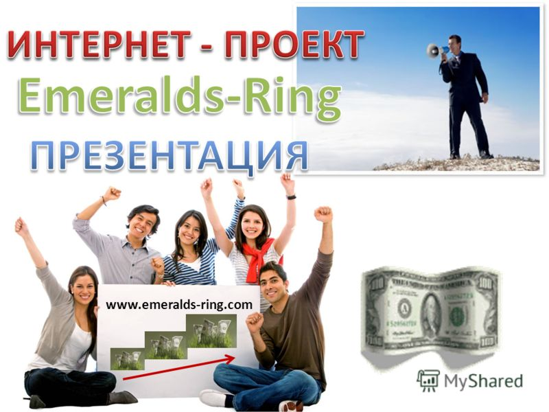 www.emeralds-ring.com