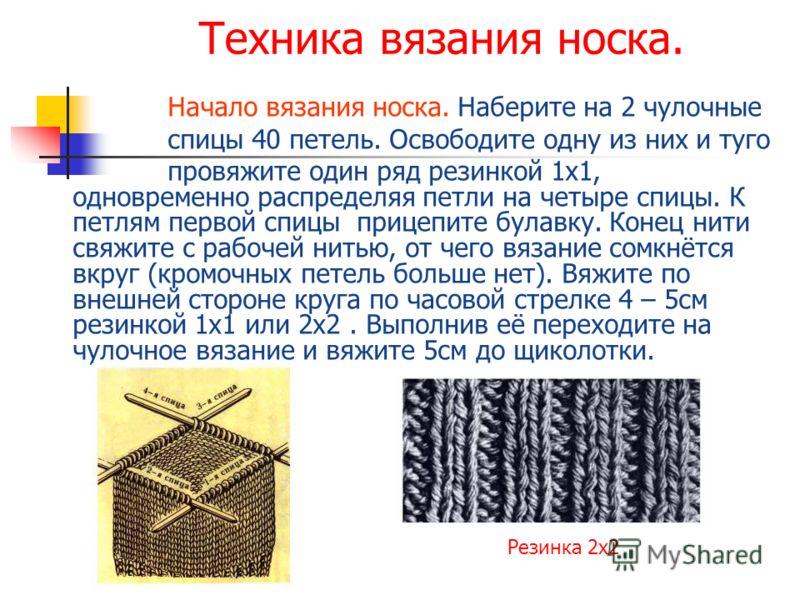 Проект по технологии вязание спицами шарф 3