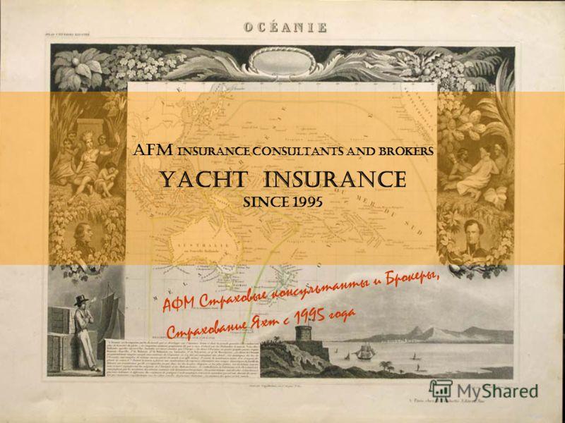 AFM Insurance consultants and brokers Yacht Insurance since 1995 АФМ Страховые консультанты и Брокеры, Страхование Яхт с 1995 года