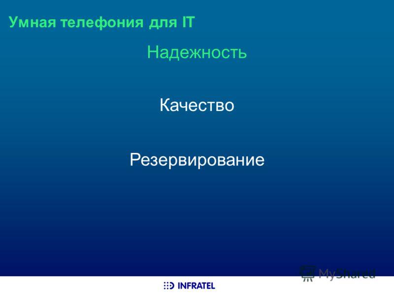 Умная телефония для IT Надежность Качество Резервирование