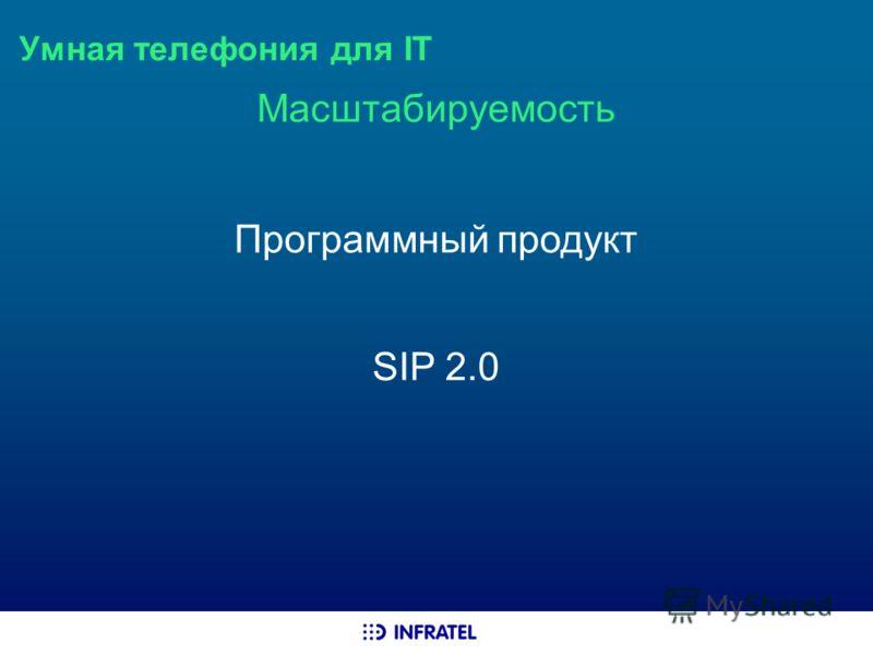 Умная телефония для IT Масштабируемость Программный продукт SIP 2.0