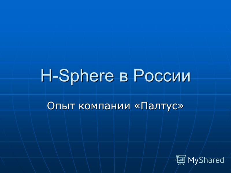 H-Sphere в России Опыт компании «Палтус»