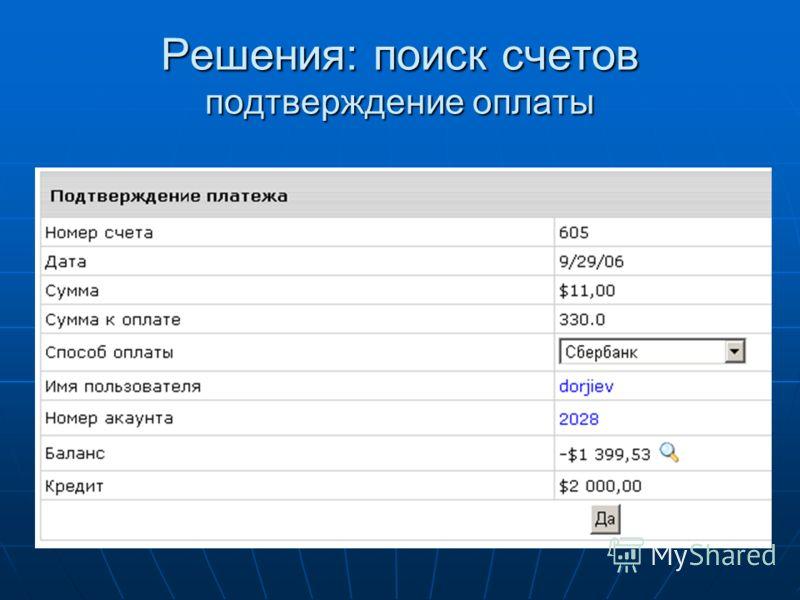 Решения: поиск счетов подтверждение оплаты