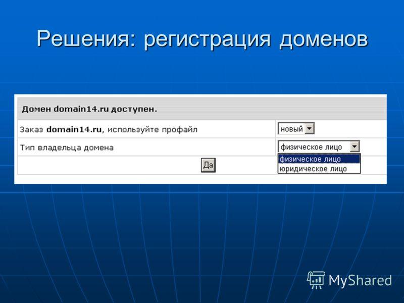 Решения: регистрация доменов