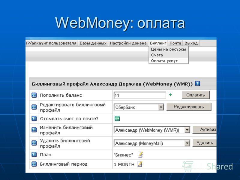 WebMoney: оплата