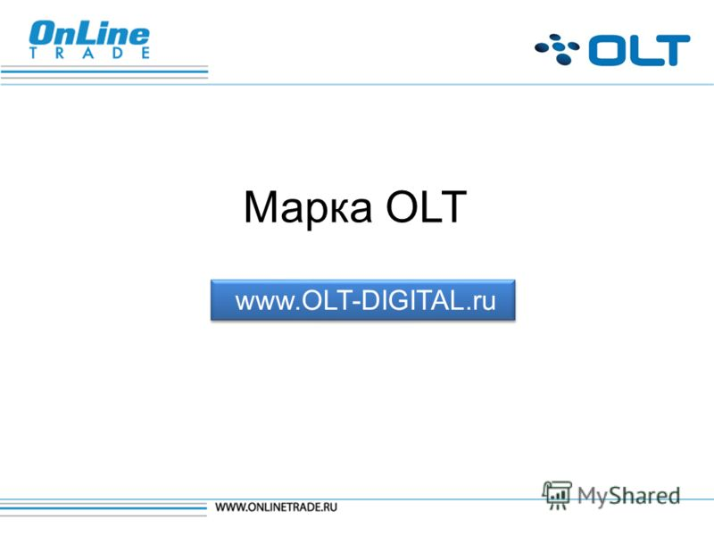 www.OLT-DIGITAL.ru Марка OLT