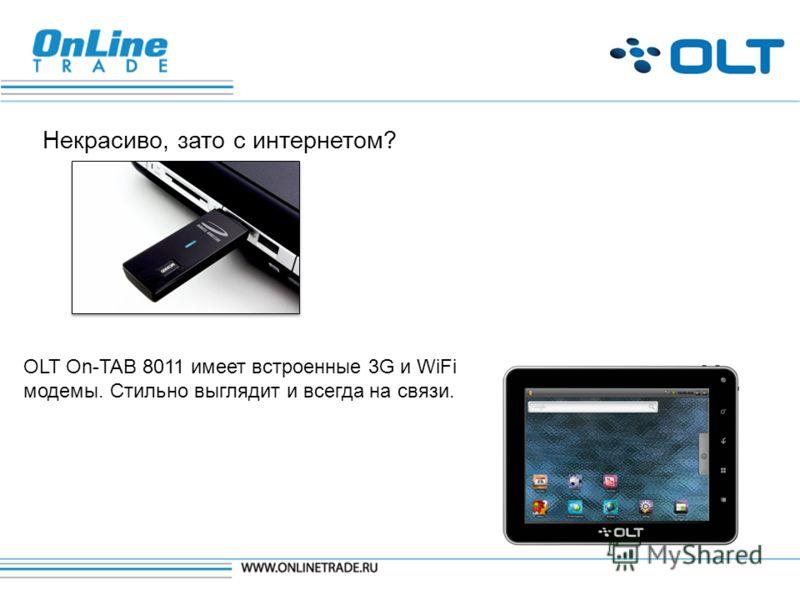 Некрасиво, зато с интернетом? OLT On-TAB 8011 имеет встроенные 3G и WiFi модемы. Стильно выглядит и всегда на связи.