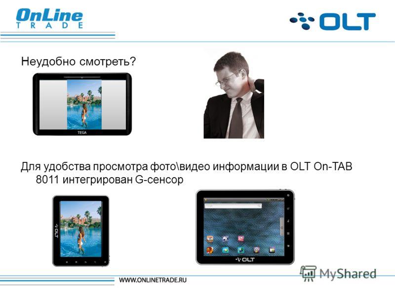 Неудобно смотреть? Для удобства просмотра фото\видео информации в OLT On-TAB 8011 интегрирован G-сенсор