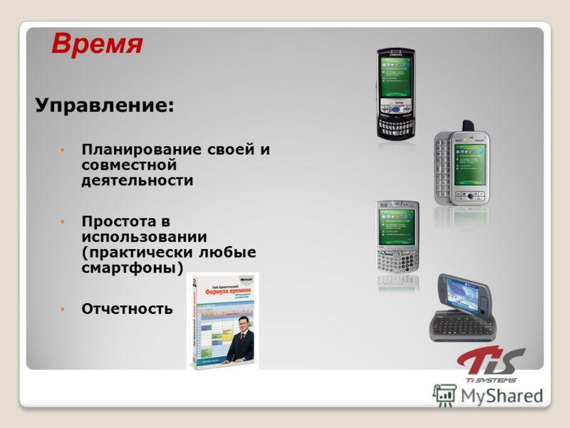 Время Управление: Планирование своей и совместной деятельности Простота в использовании (практически любые смартфоны) Отчетность