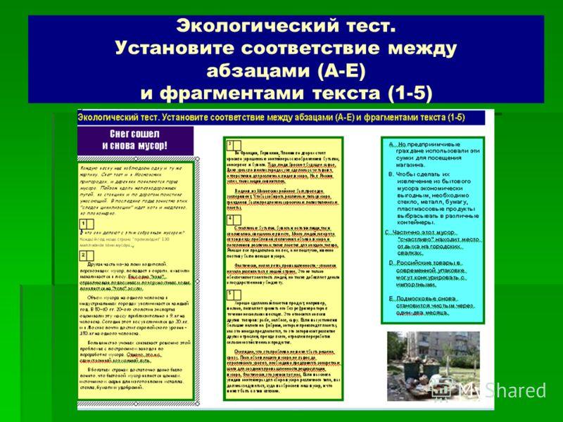 Самотлягин М., Гурьянов А. 9А Экологический тест. Установите соответствие между абзацами (A-E) и фрагментами текста (1-5)