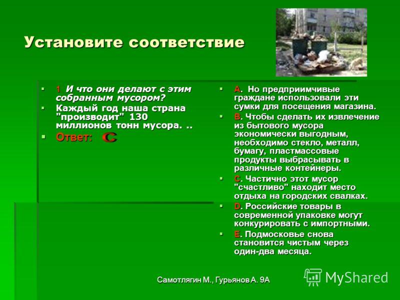 Самотлягин М., Гурьянов А. 9А Установите соответствие 1 И что они делают с этим собранным мусором? 1 И что они делают с этим собранным мусором? Каждый год наша страна
