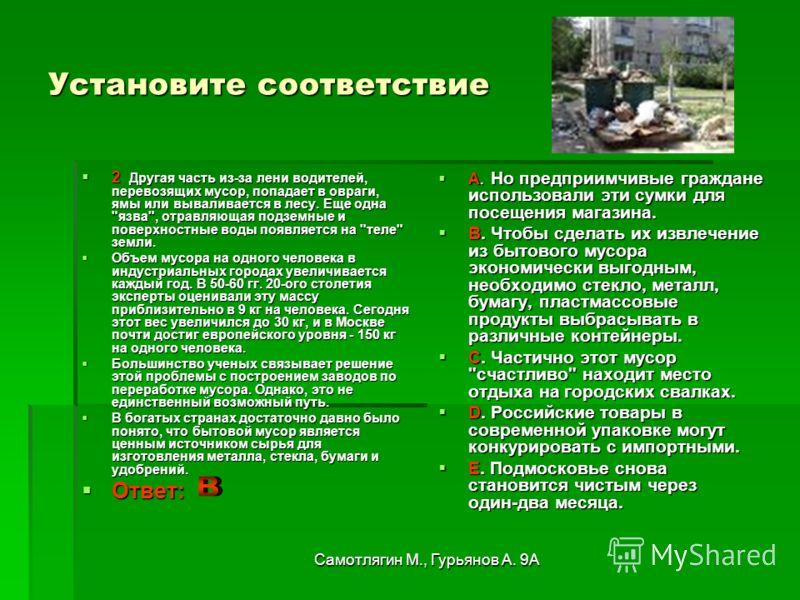 Самотлягин М., Гурьянов А. 9А Установите соответствие 2 Другая часть из-за лени водителей, перевозящих мусор, попадает в овраги, ямы или вываливается в лесу. Еще одна