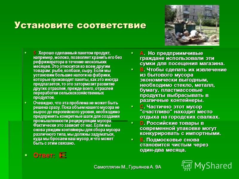 Самотлягин М., Гурьянов А. 9А Установите соответствие 5 Хорошо сделанный пакетом продукт, например, молоко, позволяет хранить его без рефрижератора в течение нескольких месяцев. Это относится ко всем другим товарам: рыбе, колбасе, сыру. Если мы устан