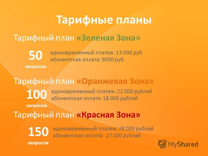 Тарифные планы Тарифный план «Зеленая Зона» Тарифный план «Оранжевая Зона» Тарифный план «Красная Зона» 50 запросов единовременный платеж: 13 000 руб. абонентская оплата: 9000 руб. 100 запросов единовременный платеж: 22 000 рублей абонентская оплата: