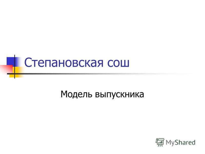 Степановская сош Модель выпускника