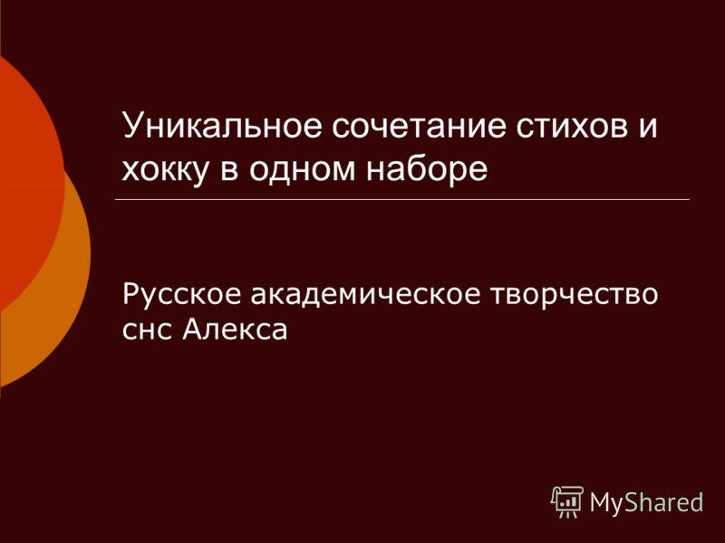 Уникальное сочетание стихов и хокку в одном наборе Русское академическое творчество снс Алекса