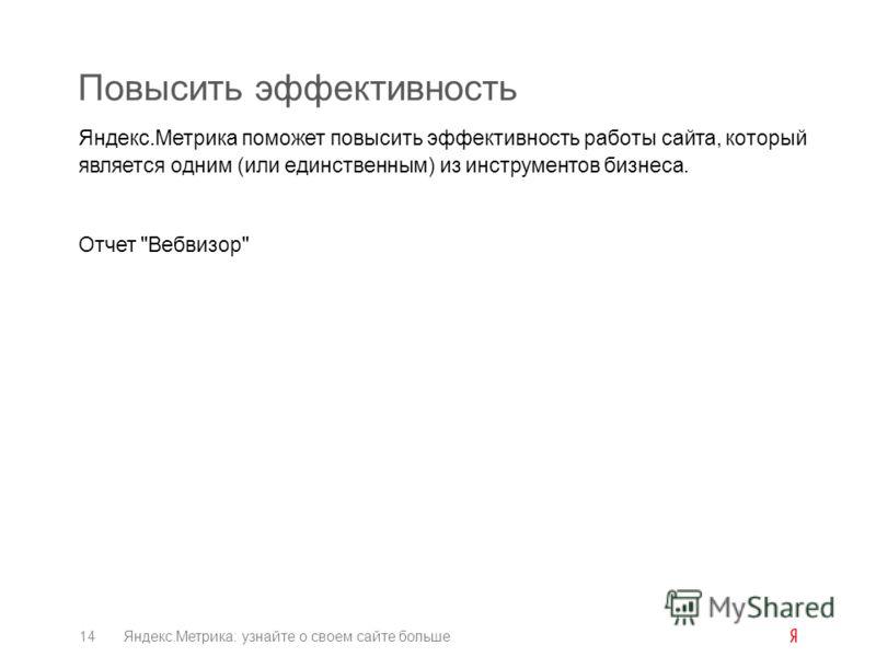 Повысить эффективность Яндекс.Метрика поможет повысить эффективность работы сайта, который является одним (или единственным) из инструментов бизнеса. Отчет Вебвизор 14Яндекс.Метрика: узнайте о своем сайте больше